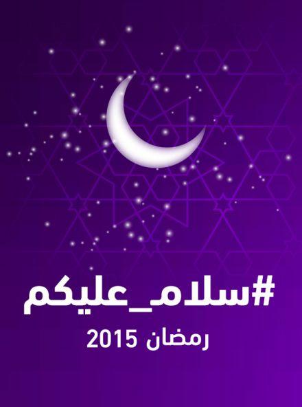 سلام عليكم - رمضان 2015