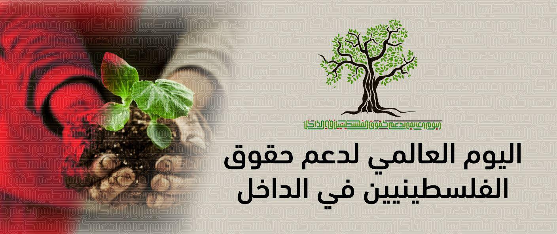 اليوم العالمي لدعم حقوق الفلسطينيين في الداخل