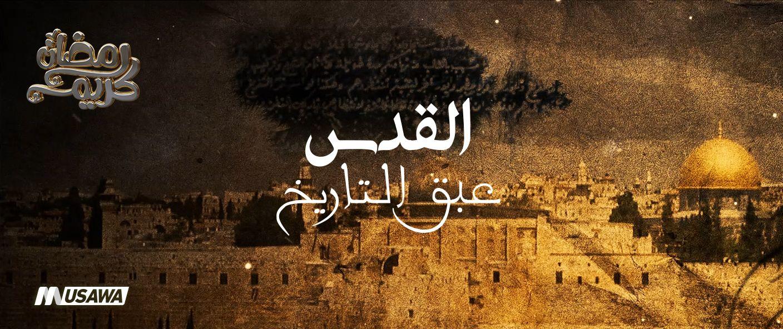 القدس عبق التاريخ