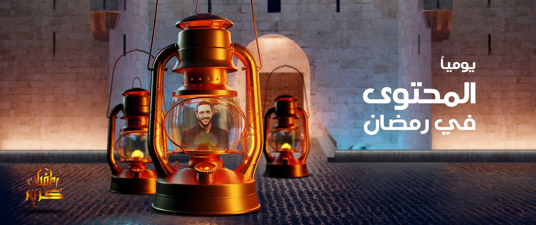 المحتوى في رمضان