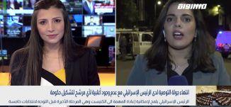 بانوراما مساواة: انتهاء جولة التوصية لدى الرئيس الإسرائيلي مع عدم وجود أغلبية لأي مرشح لتشكيل حكومة