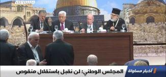 المجلس الوطني: لن نقبل باستقلال منقوص ،الكاملة،اخبار مساواة ،15.11.19،مساواة
