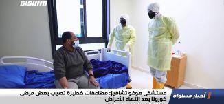 مستشفى هوغو تشافيز:مضاعفات خطيرة تصيب بعض مرضى كورونا بعد انتهاء الأعراض،اخبارمساواة،15.12.20،مساواة