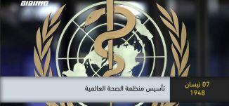 1948 - تأسيس منظمة الصحة العالمية -ذاكرة في التاريخ،07.04.2020،قناة مساواة الفضائية