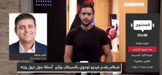 قرطام يقدم فيديو توعوي بالسرطان ويُثير  أسئلة حول نزول وزنه  ،أشرف قرطام ،المحتوى، 30.09.2019
