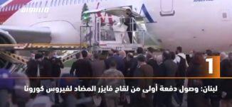 َ60ثانية- لبنان: وصول دفعة أولى من لقاح فايزر المضاد لفيروس كورونا،14.02.2021،قناة مساواة