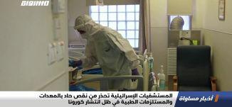 المستشفيات الإسرائيلية تحذر من نقص حاد بالمعدات والمستلزمات الطبية في ظل انتشار كورونا،اخبار،05.11