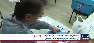 انطلاق الاقتراع للانتخابات الإسرائيلية للموظفين في البعثات الدبلوماسية حول العالم