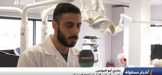 نجاح باهر لخريجي طب الأسنان العرب،تقرير،اخبار مساواة،18.2.2019، مساواة