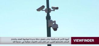 أجهزة الامن الاسرائيلية تباشر بتفعيل خطة جديدة لمواجهة العنف وانتشار السلاح  -view finder -04.8.2019