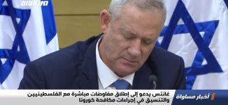 غانتس يدعو إلى إطلاق مفاوضات مباشرة مع الفلسطينيين والتنسيق في إجراءات مكافحة كورونا،اخبارمساواة4.12