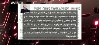 نتنياهو يصنع التاريخ في واشنطن و إسرائيل تغرق في الوحل!،  درور ايدر ، مترو الصحافة ،7.3.2018