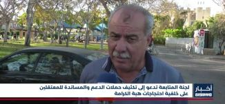 أخبار مساواة: لجنة المتابعة تدعو إلى تكثيف  الدعم والمساندة للمعتقلين على خلفية احتجاجات هبة الكرامة