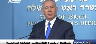نتنياهو: الانقسام الفلسطيني مصلحة إسرائيلية ،اخبار مساواة 5.4.2019، مساواة