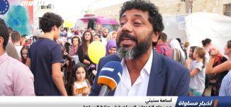 رام الله: افتتاح مهرجان بيرزيت السنوي، تقرير،اخبار مساواة،18.07.2019،قناة مساواة