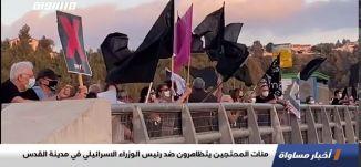 مئات المحتجين يتظاهرون ضد رئيس الوزراء الاسرائيلي في مدينة القدس،اخبارمساواة،14.10،مساواة