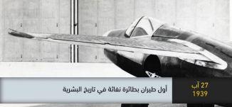 1939 - أول طيران بطائرة نفاثة في تاريخ البشرية - ذاكرة في التاريخ-27.08.2019