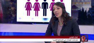 الحكومة وتعدد الزوجات بين العرب؛ لماذا هذا القرار؟! - نسرين عليمي كبها -#التاسعة -31-1-2017- مساواة