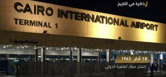 إفتتاح مطار القاهرة الدولي ذاكرة في التاريخ -  في مثل هذا اليوم - 18.3.2018- فناة مساواة الفضائية
