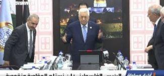 الرئيس الفلسطيني: لن نستلم المقاصة منقوصة،اخبار مساواة 29.4.2019، قناة مساواة