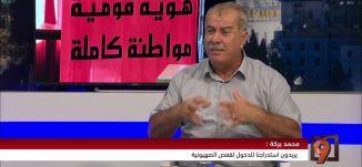 """""""أحذر من أي انزلاق يُغيّب القضية الوطنية والقومية""""! - محمد بركة - 20-9-2016-#التاسعة - مساواة"""