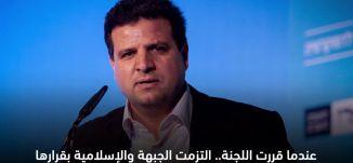 مؤتمر لجنة الوفاق الوطني - قناة مساواة الفضائية - MusawaChannel