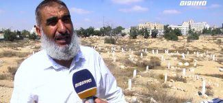 """مراسلون مساواة : """"تنظيف المقبرة الاسلامية """"عمل تطوعي لإكرام الموتى"""