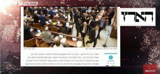 هآرتس:إخراج أعضاء الكنيست العرب هي إحدى الصورالمخزية التي أظهرتها إسرائيل،مترو الصحافة،23.1.18