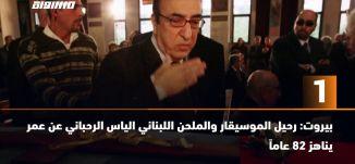 َ60ثانية -بيروت: رحيل الموسيقار والملحن اللبناني الياس الرحباني عن عمر يناهز 82 عاماً ،05.01.2021