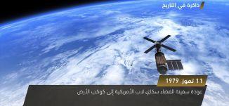 عودة سفينة الفضاء سكاي لاب الامريكية الى كوكب الارض- ذاكرة في التاريخ 11-7-2018- مساواة