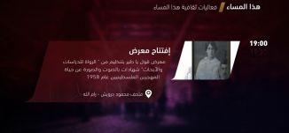 افتتاح معرض قول يا طير  !  - فعاليات ثقافية هذا المساء - 13-8-2017 - قناة مساواة الفضائية