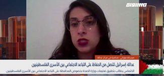 عدالة:إسرائيل تتنصل من الحفاظ على التباعد الاجتماعي بين الأسرى الفلسطينيين،ميسانةموراني،بانوراما27.7