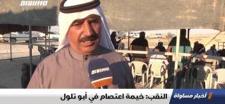 النقب: خيمة اعتصام في أبو تلول  ، تقرير،اخبار مساواة،31.07.2019،قناة مساواة