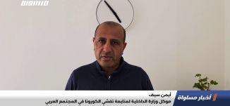 الحكومة تستجيب لمطالب شمل المسنين العرب بسلة الغذاء ، تقرير،اخبار مساواة،03.04.20،مساواة