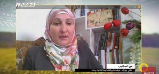 هكذا نجحت النساء العربيات في تغييرالمعتقدات التي تحد من مكانة المراة؟ ؟!، أماني ابو زايد،26.2.2018