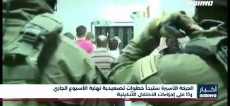 أخبار مساواة : الحركة الأسيرة ستبدأ خطوات تصعيدية نهاية الأسبوع الجاري ردًا على إجراءات الاحتلال