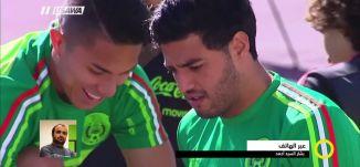المنتخب المكسيكي .. من سيتصدر مجموعته ؟ -  مرشد بيبار،بشار السيد أحمدصباحنا غير،26.3.2018
