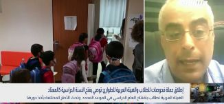 بانوراما مساواة: إطلاق حملة فحوصات للطلاب والهيئة العربية للطوارئ توصي بفتح السنة الدراسية كالمعتاد