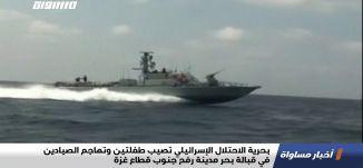 بحرية الاحتلال الإسرائيلي تصيب طفلتين وتهاجم الصيادين في قبالة بحر مدينة رفح جنوب قطاع غزة