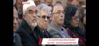 التغطية المباشرة لليوم العالمي من شفا عمرو - اليوم العالمي لدعم حقوق فلسطينيي الداخل - مساواة