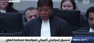 تنسيق إسرائيلي أمريكي لمواجهة محكمة لاهاي،اخبار مساواة ،07.03.2020،قناة مساواة الفضائية
