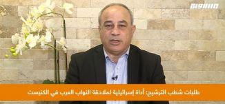 طلبات شطب الترشيح: أداة إسرائيلية لملاحقة النواب العرب،امطانس شحادة،محمد دراوشة،حوارالساعة24.1
