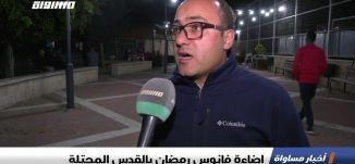 إضاءة فانوس رمضان بالقدس المحتلة،تقرير،اخبار مساواة،10.5.2019،قناة مساواة