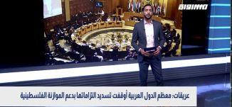 عريقات: معظم الدول العربية أوقفت تسديد التزاماتها بدعم الموازنة الفلسطينية،بانوراما مساواة،22.09.20