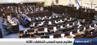 مقترح جديد لتجنب انتخابات ثالثة،الكاملة،اخبار مساواة ،26.11.19،مساواة