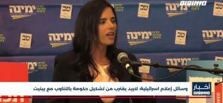 أخبار مساواة: وسائل إعلام اسرائيلية..لابيد يقترب من تشكيل حكومة بالتناوب مع بينيت