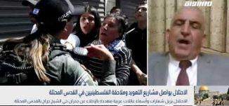 بانوراما مساواة: الاحتلال يواصل مشاريع التهويد وملاحقة الفلسطينيين في القدس المحتلة