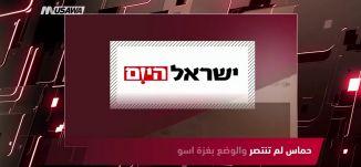 وكالة وطن: تخوف إسرائيلي من استحواذ وزارة الجيش على الميزانية،مترو الصحافة،19.8.2018 قناة مساواة