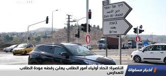الناصرة: اتحاد أولياء أمور الطلاب يعلن رفضه عودة الطلاب للمدارس ،اخبار مساواة،30.04.2020