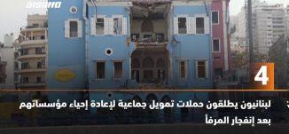 َ60ثانية- لبنانيون يطلقون حملات تمويل جماعية لإعادة إحياء مؤسساتهم بعد إنفجار المرفأ  ،24.9.20